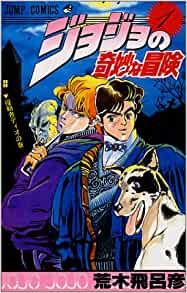 ジョジョの奇妙な冒険漫画