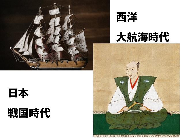 大航海時代、戦国時代